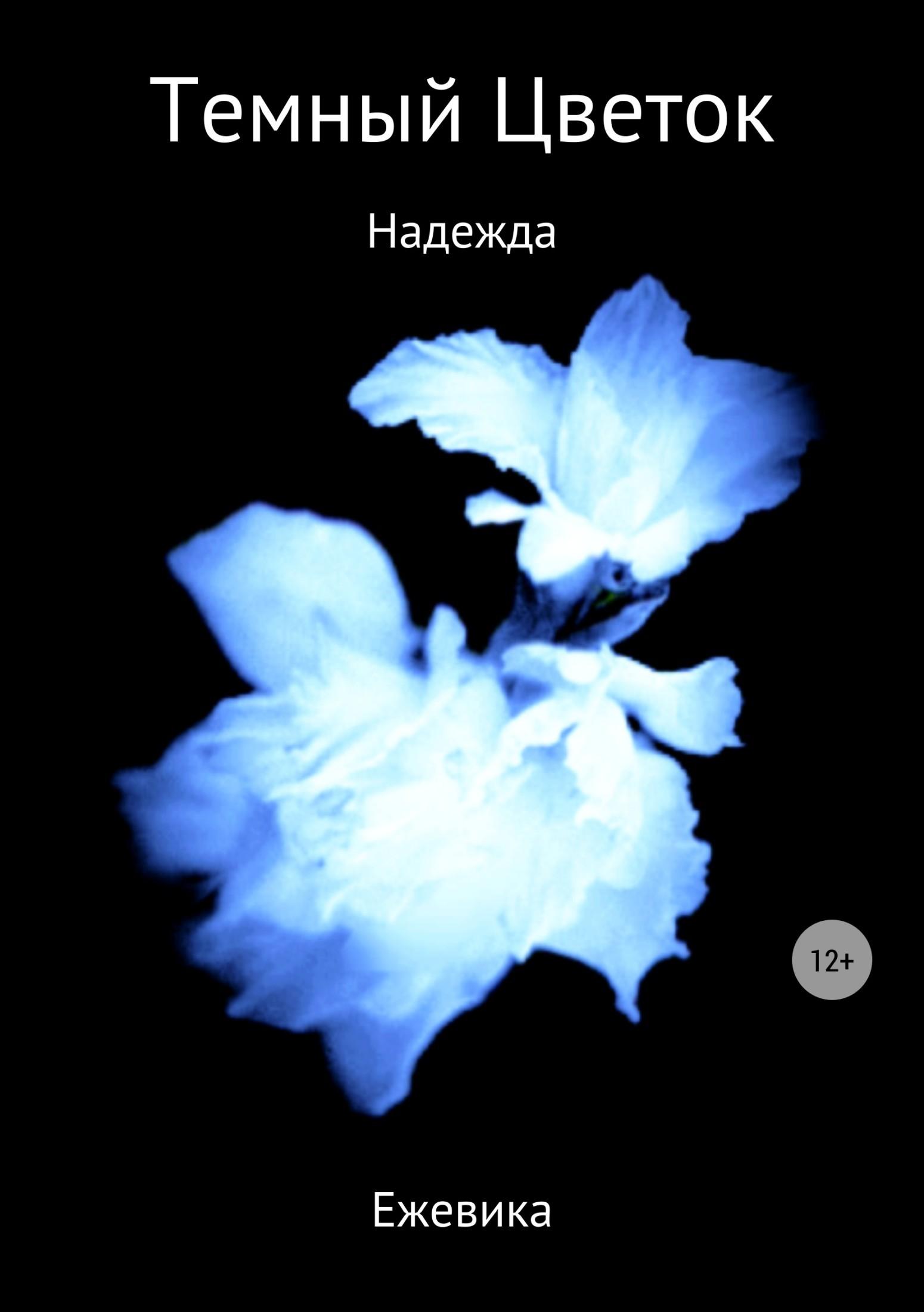 Имя Ежевика - Темный Цветок. Надежда