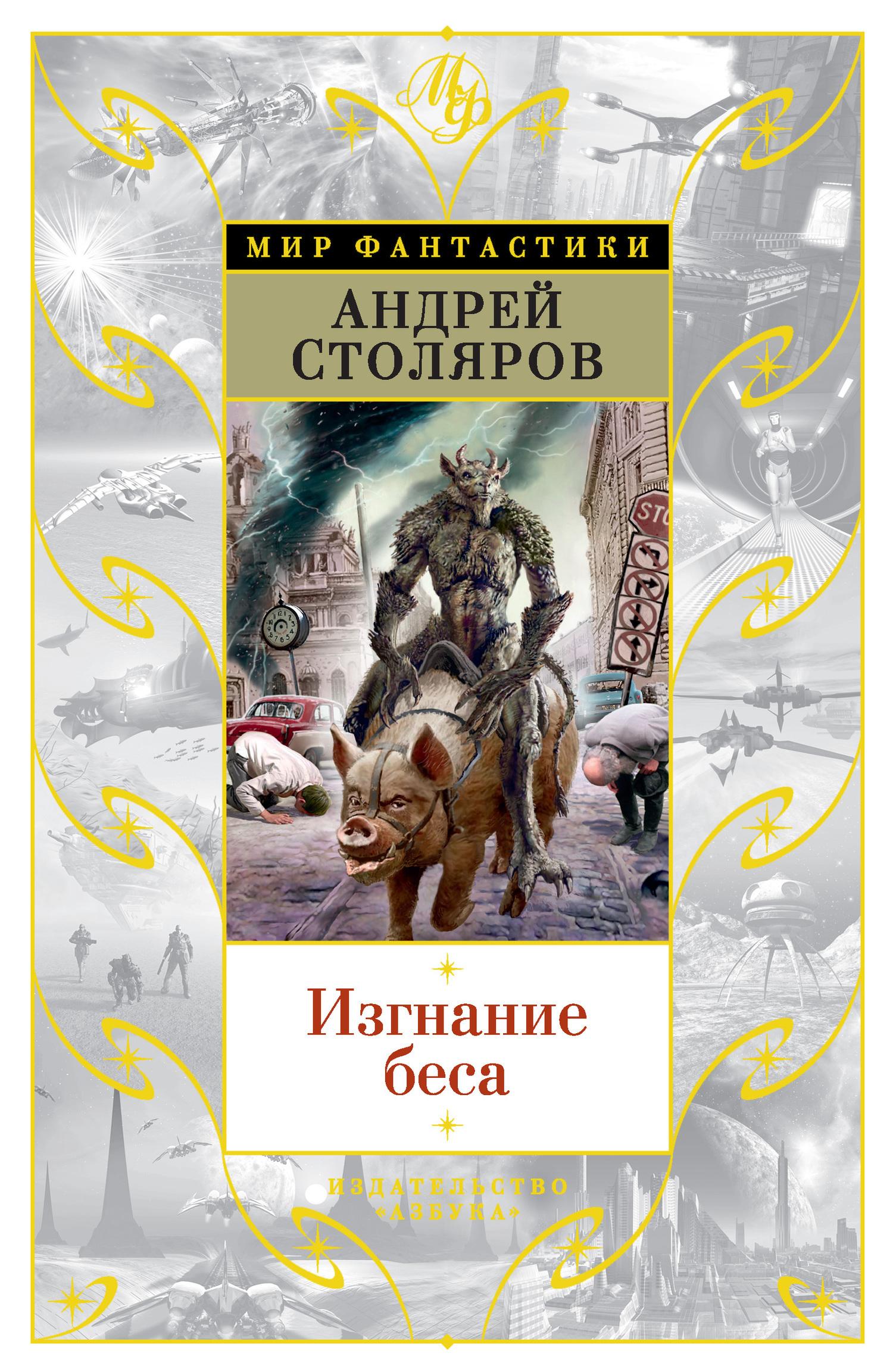 Андрей Столяров - Изгнание беса (сборник)