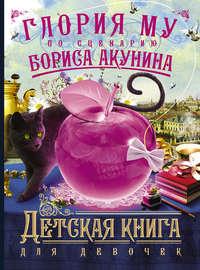 Борис Акунин - Детская книга для девочек