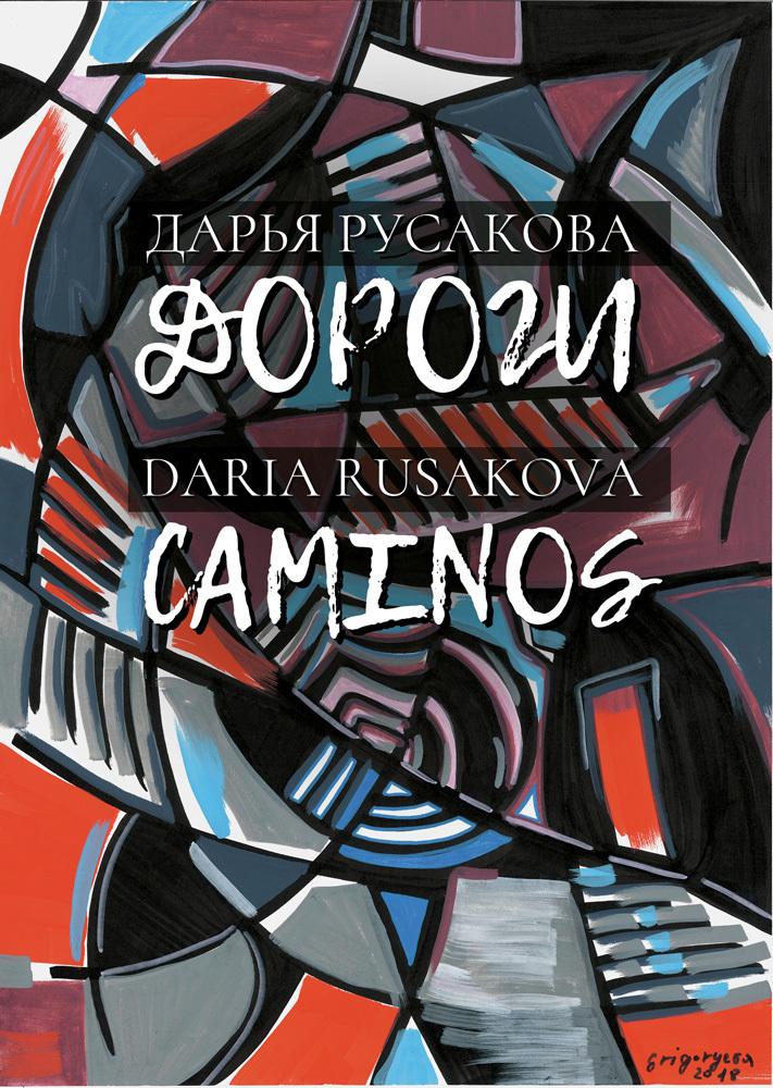 Дарья Русакова Дороги / Caminos la ciudad