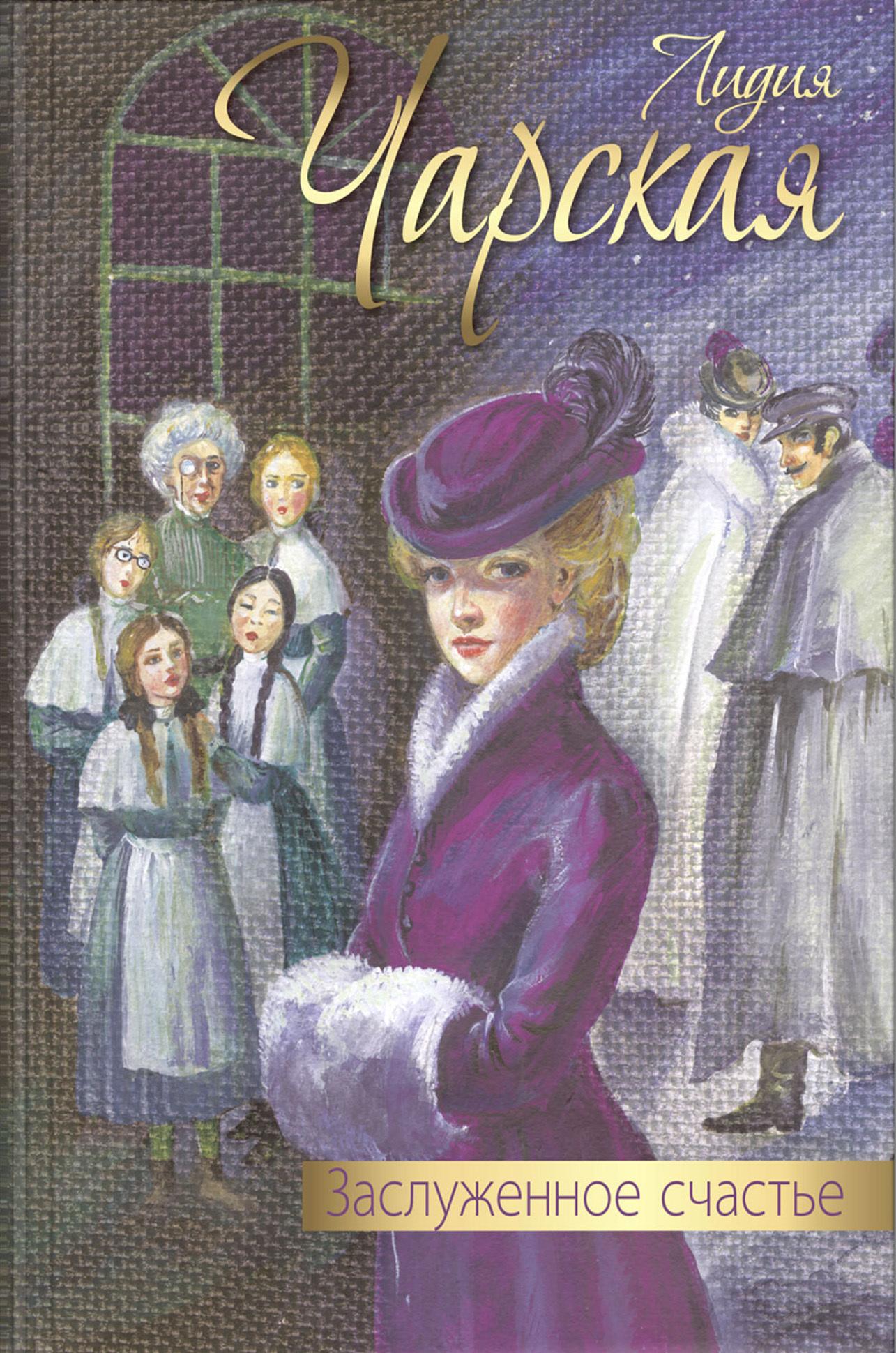 Лидия Чарская Заслуженное счастье (сборник) чарская лидия алексеевна лизочкино счастье