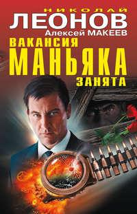 - Вакансия маньяка занята (сборник)