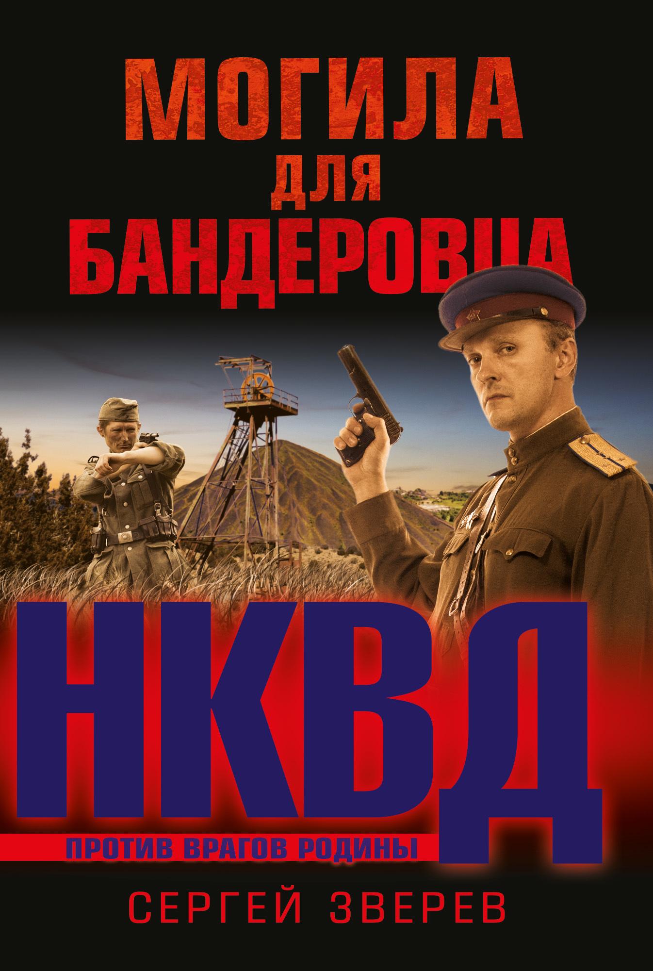 Сергей Зверев Могила для бандеровца