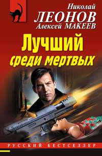 Николай Леонов - Лучший среди мертвых