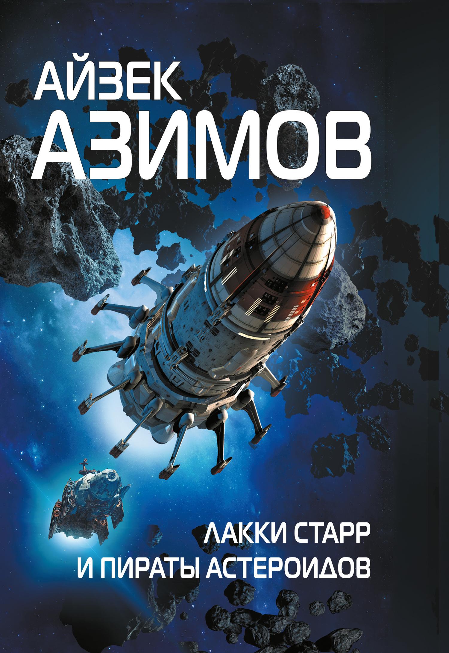 Лакки Старр и пираты астероидов