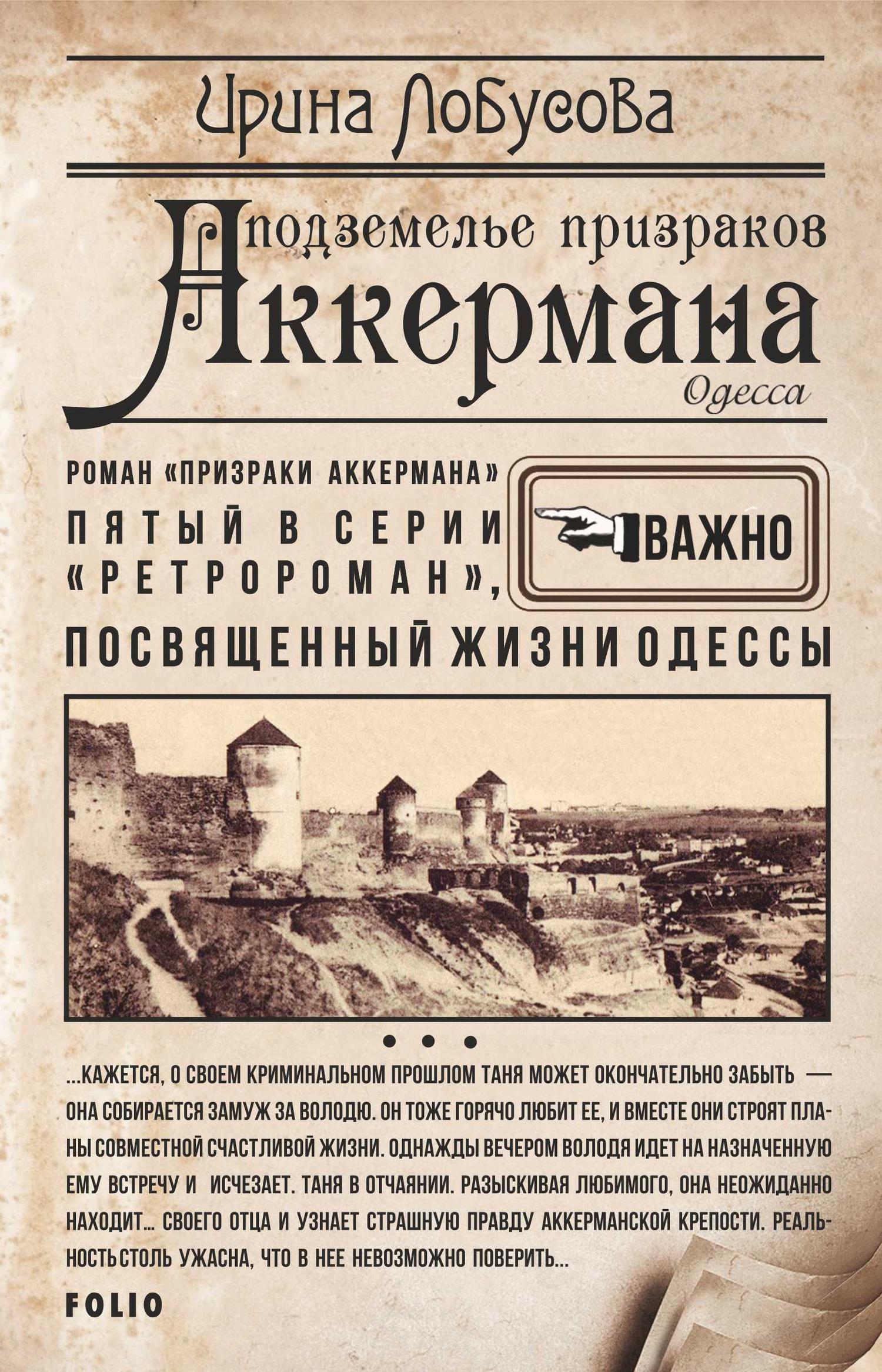 Ирина Лобусова Подземелье призраков Аккермана