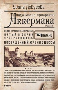 - Подземелье призраков Аккермана