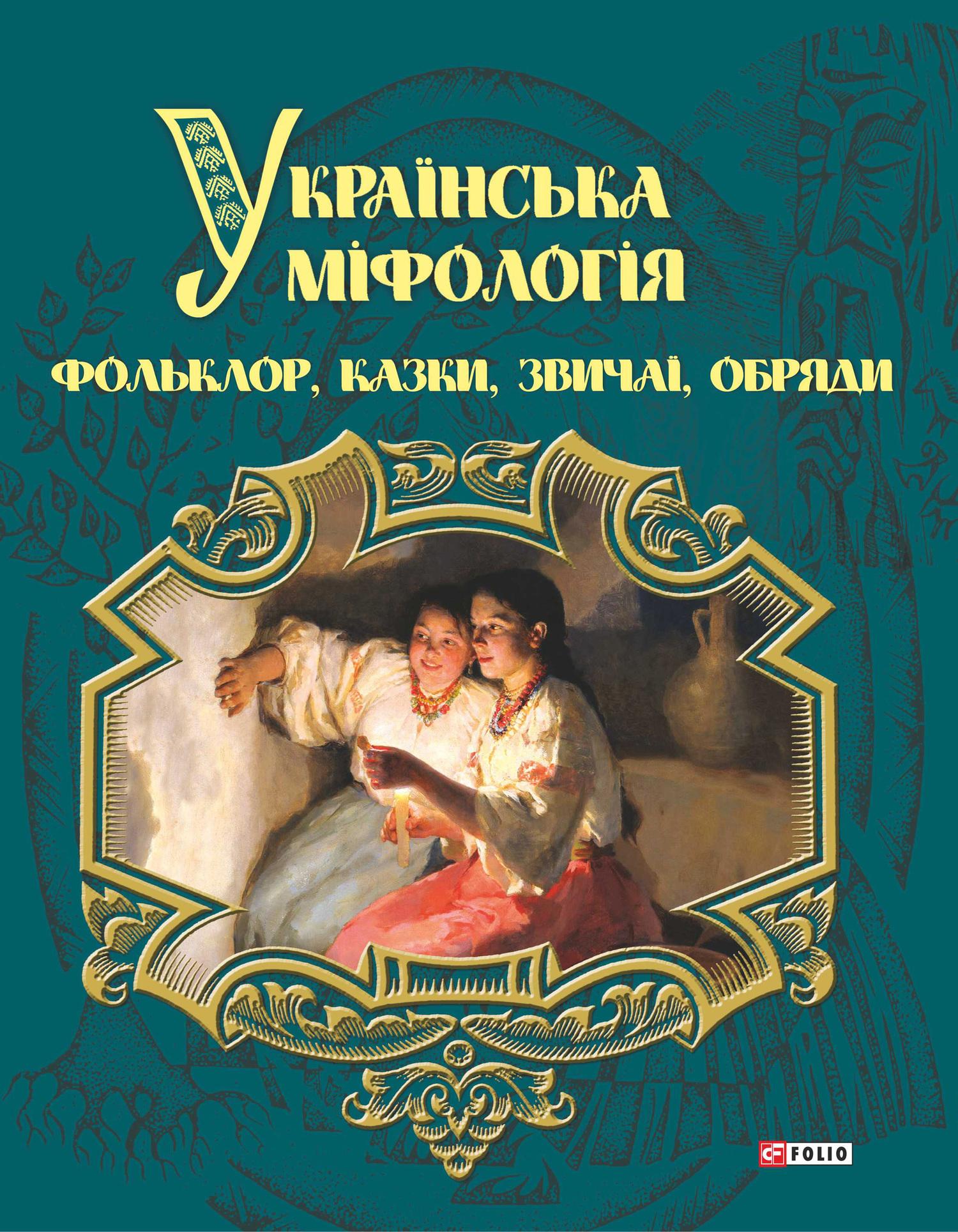 Українська міфологія. Фольклор, казки, звичаї і обряди