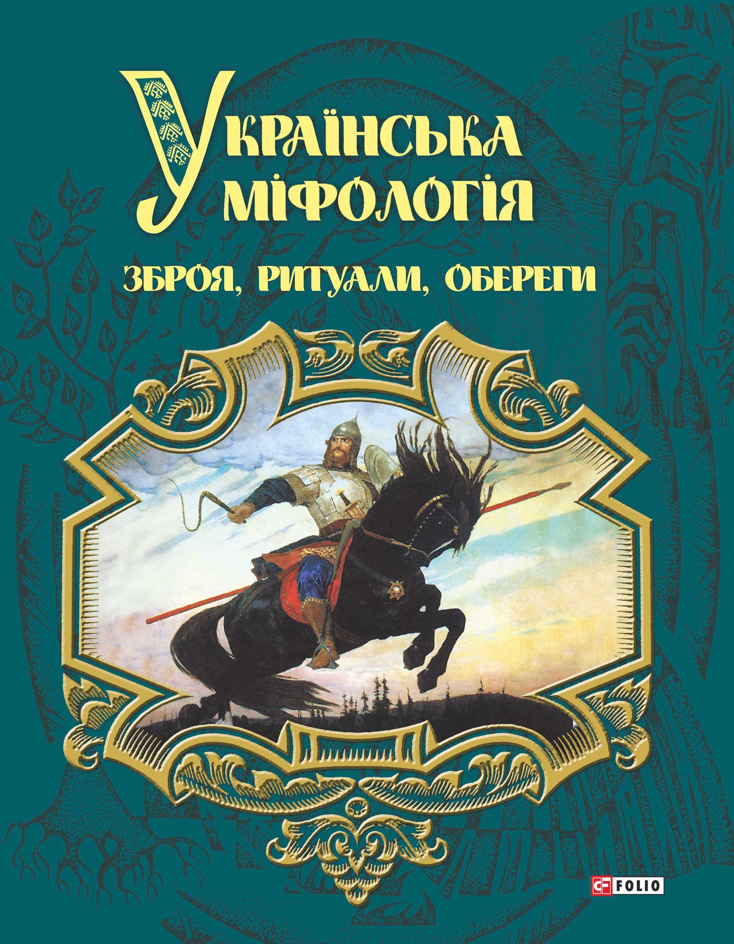 Українська міфологія. Зброя, ритуали, оберіги