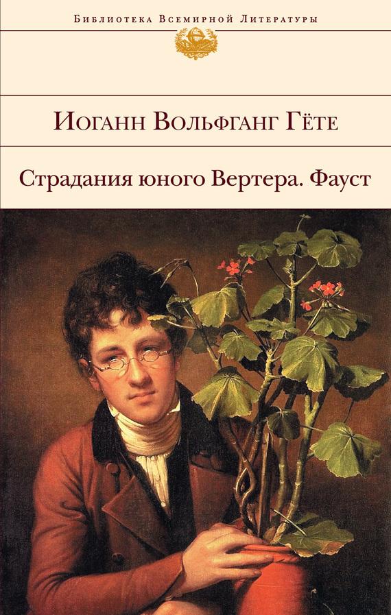 Иоганн Вольфганг Гёте - Страдания юного Вертера. Фауст (сборник)