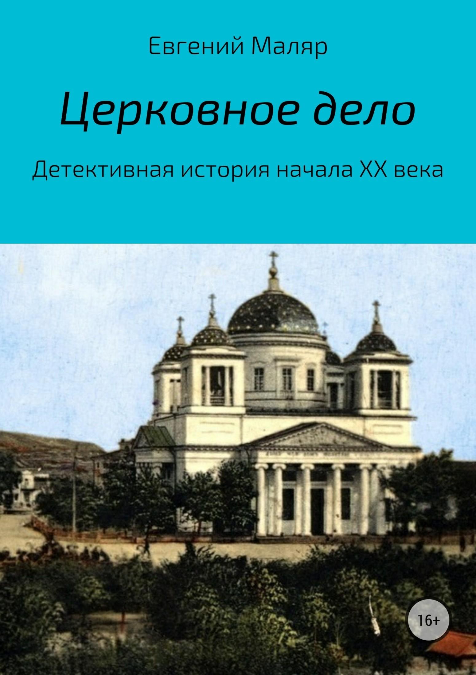 Церковное дело. Детективная история начала XX века