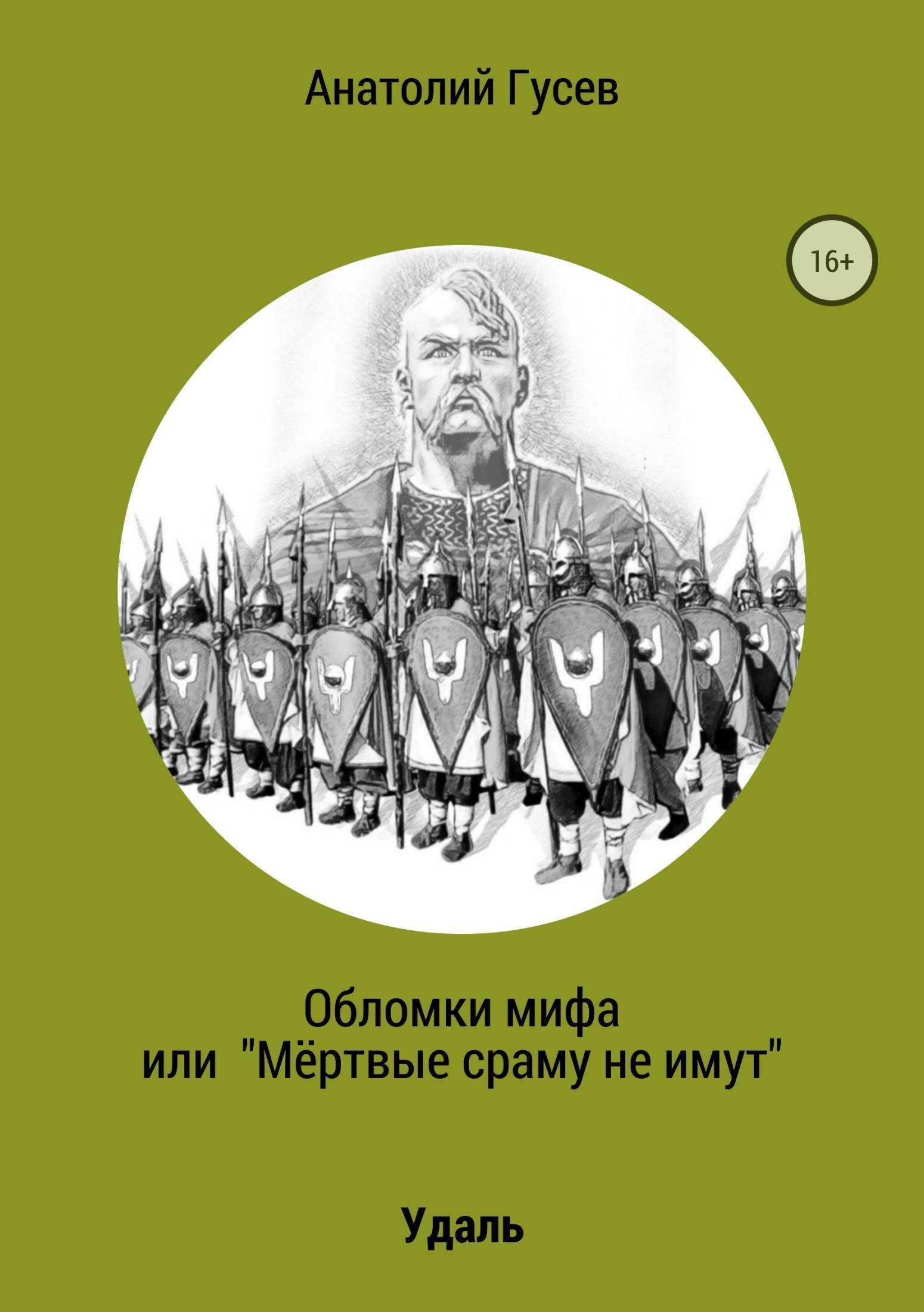 Анатолий Гусев - Обломки мифа, или «Мёртвые сраму не имут»