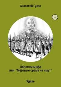 Анатолий Алексеевич Гусев - Обломки мифа, или «Мёртвые сраму не имут»