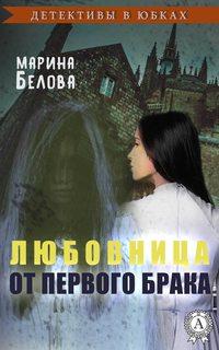 Марина Белова - Любовница от первого брака