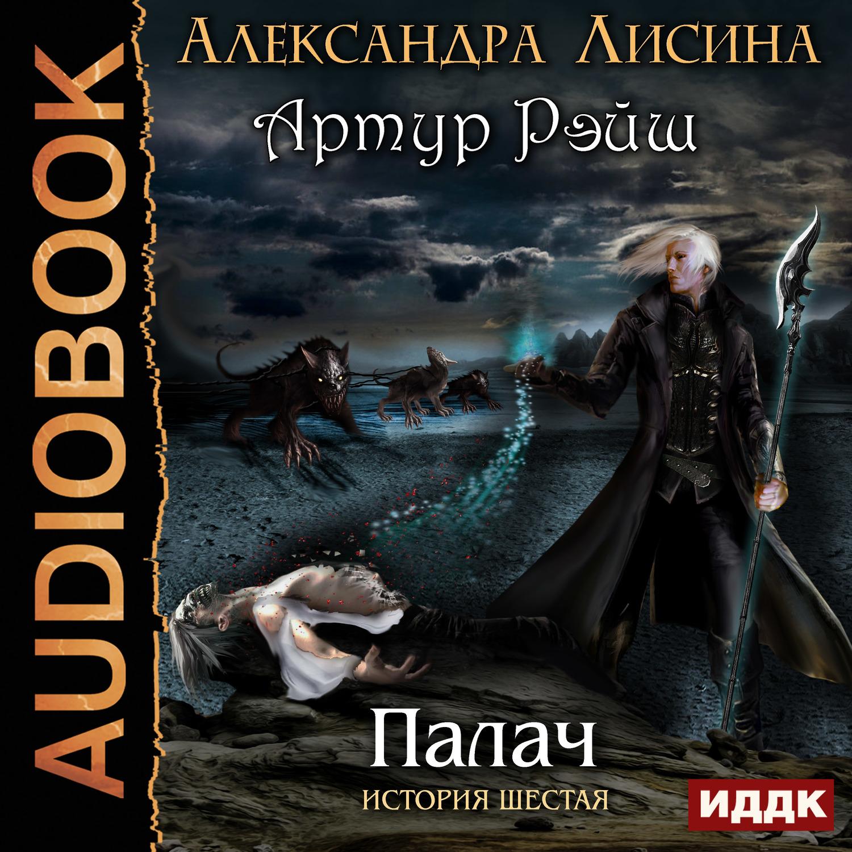 Александра Лисина Палач александра лисина ученица боевого мага