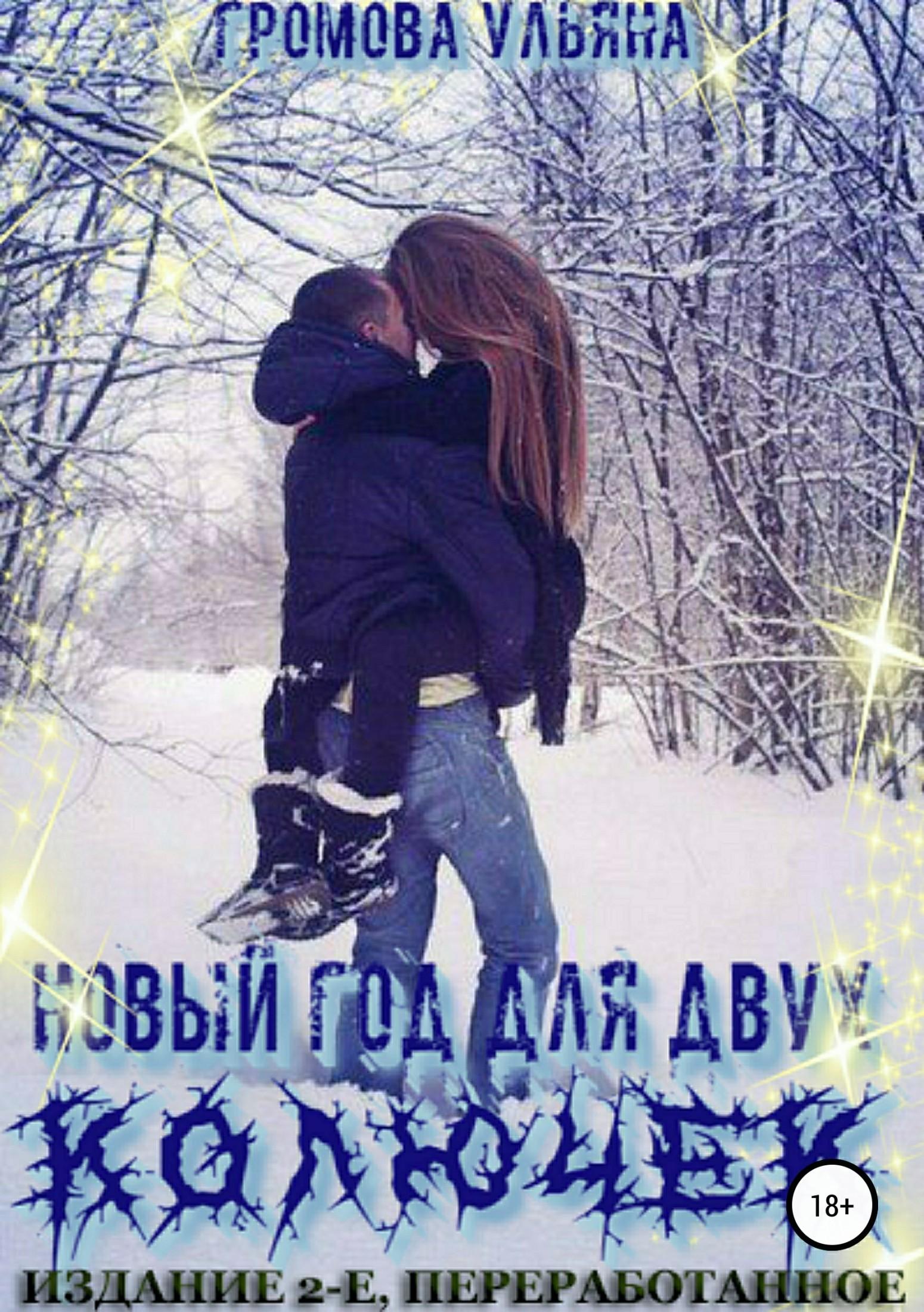 Ульяна Громова - Новый год для двух колючек 2