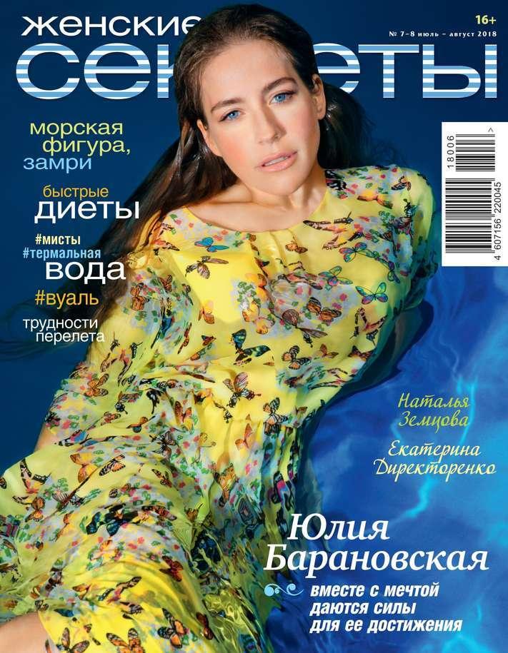 Редакция журнала Женские Секреты Женские Секреты 07-08-2018