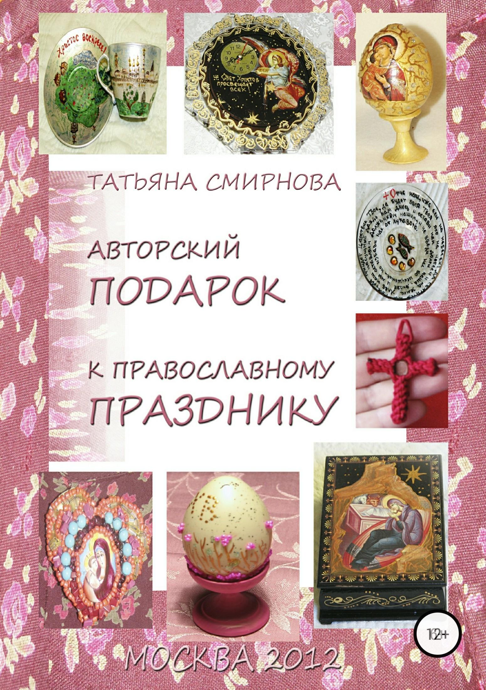 Татьяна Смирнова - Авторский подарок к православному празднику