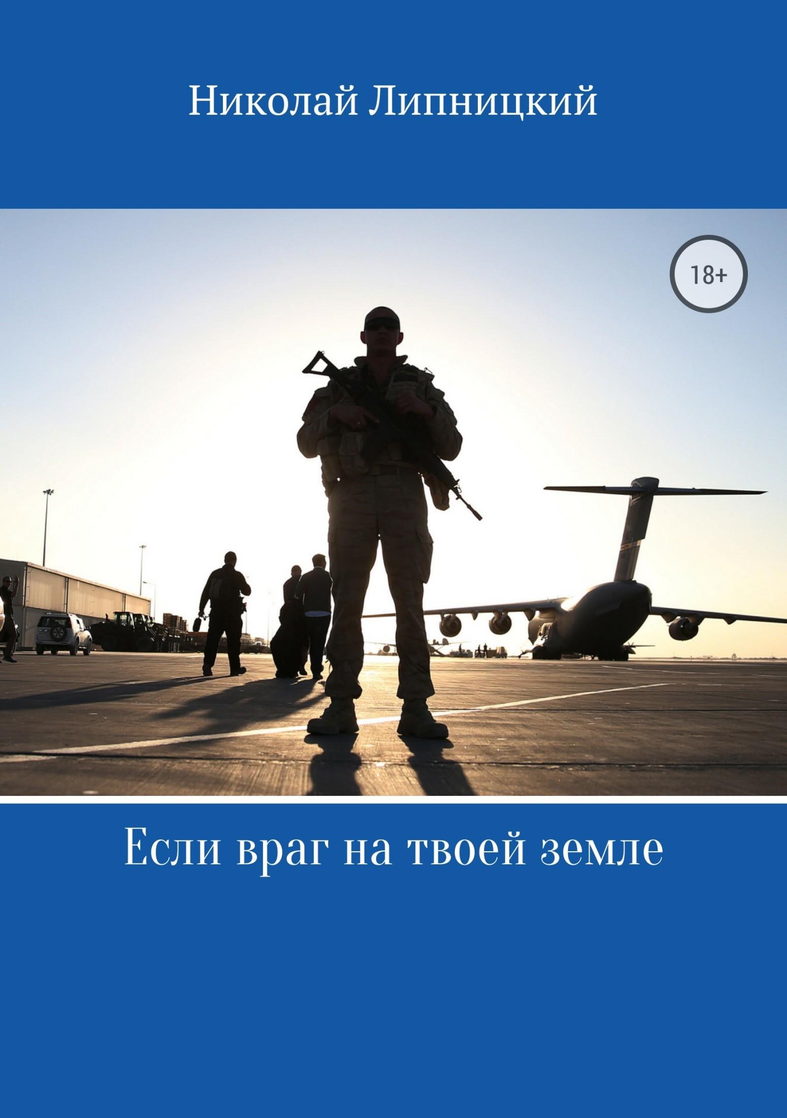 цена Николай Иванович Липницкий Если враг на твоей земле
