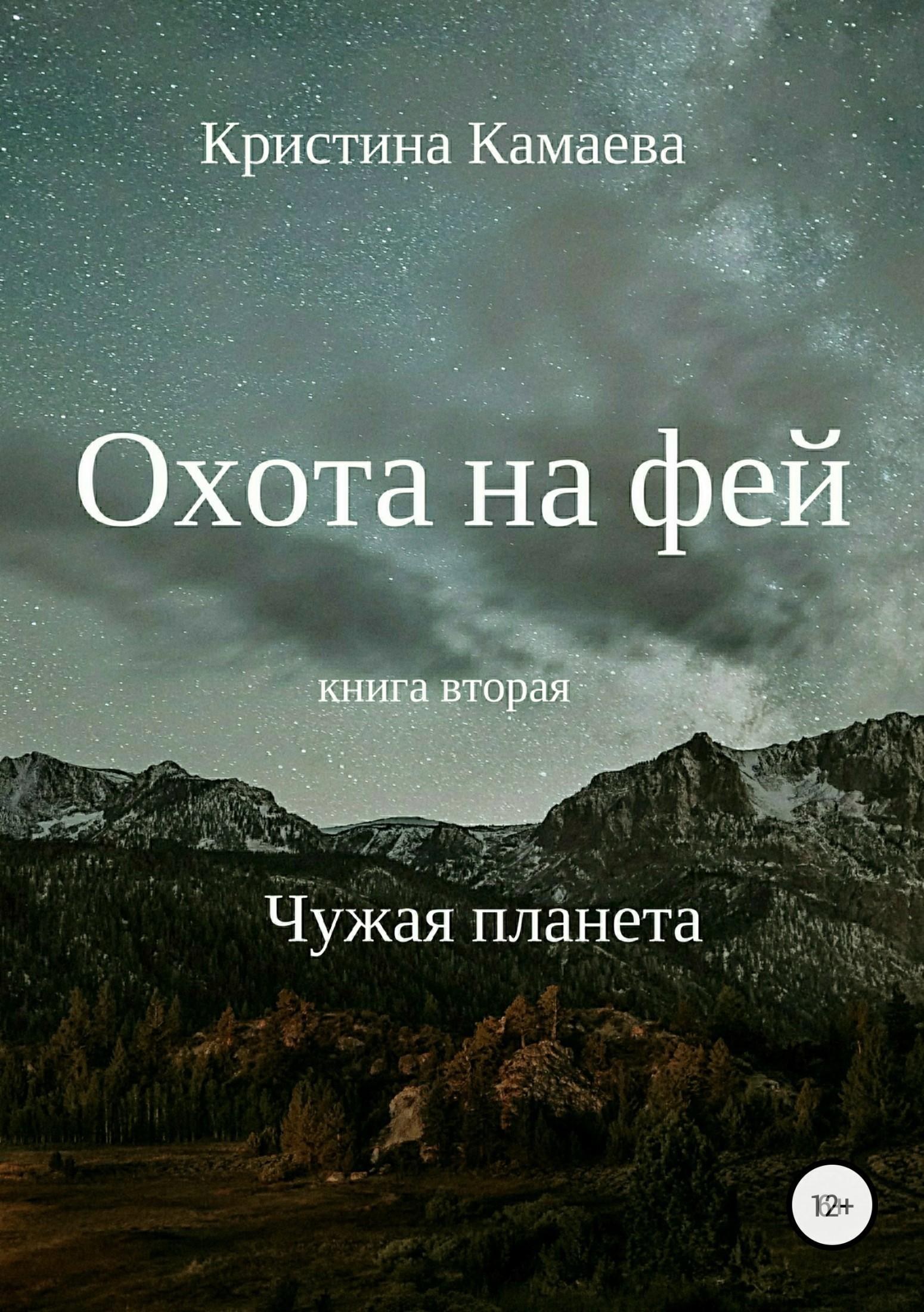 Кристина Камаева - Охота на фей. Книга вторая. Чужая планета