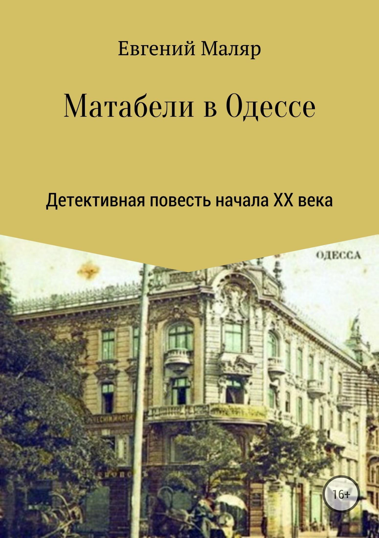 Матабели в Одессе