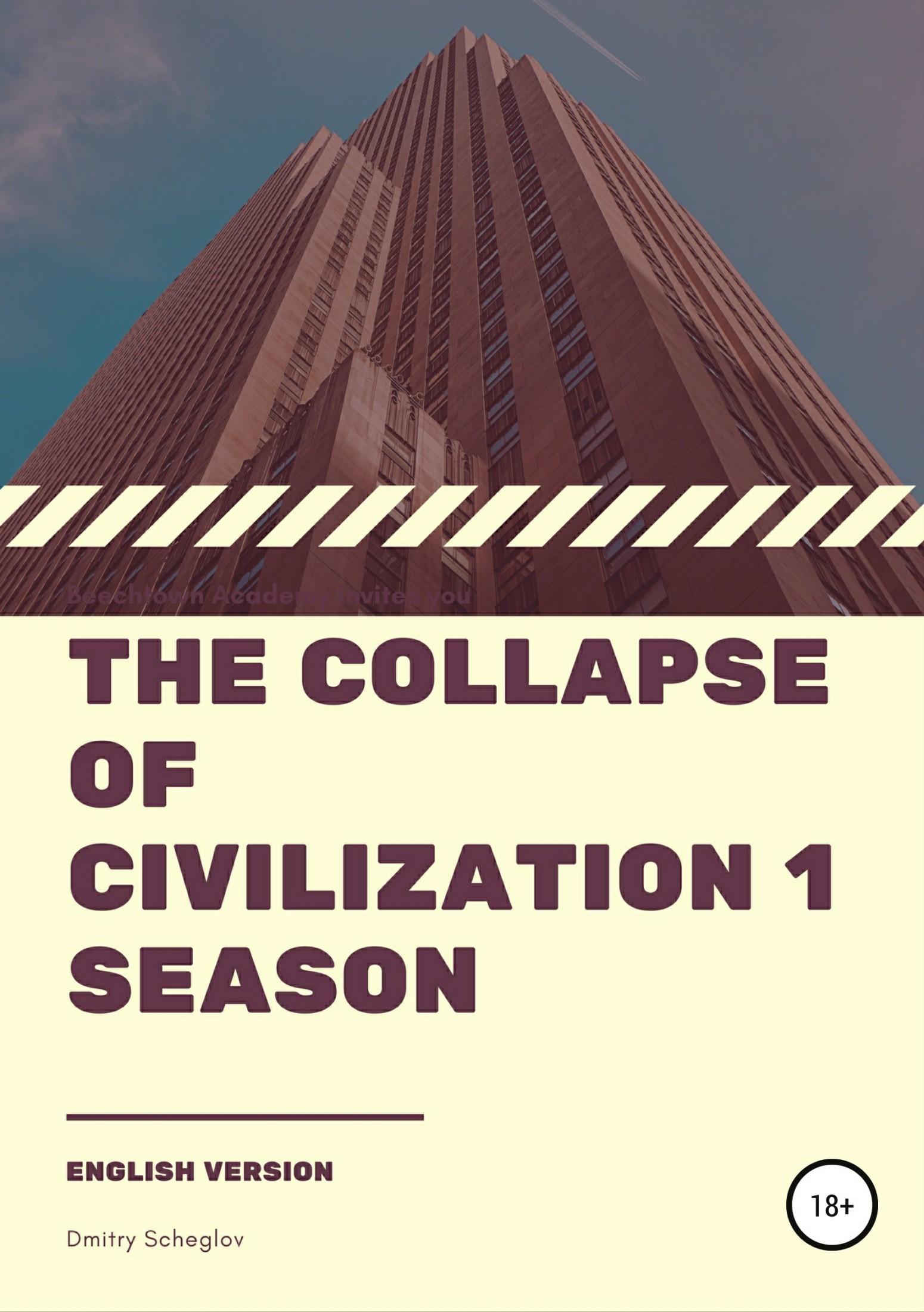 Дмитрий Щеглов - The collapse of civilization. 1season