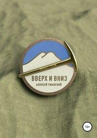 Алексей Николаевич Уманский - Вверх и вниз. Хроника смены вальплагере
