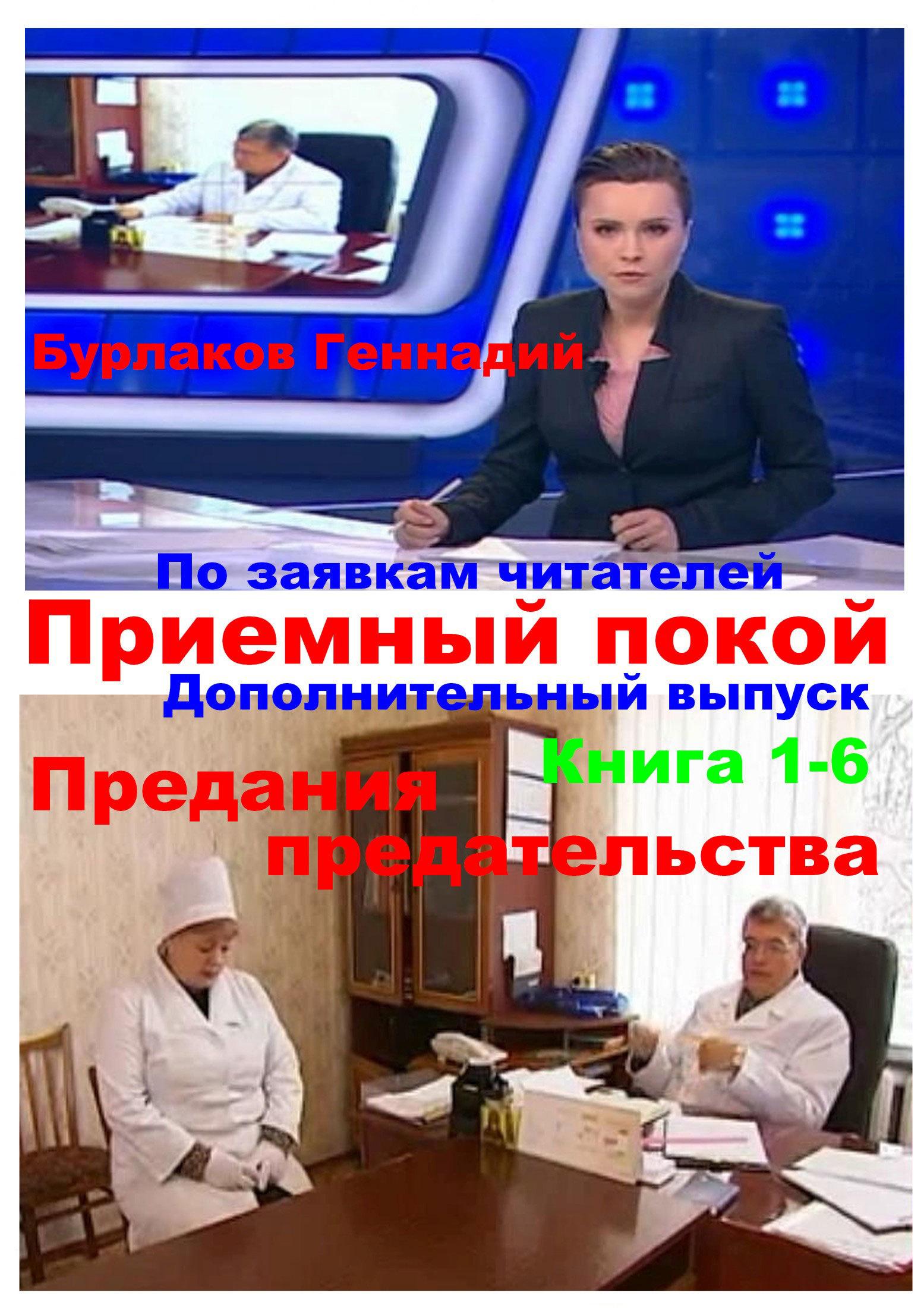 Геннадий Анатольевич Бурлаков Приемный покой. Книга 1-6. Предания предательства