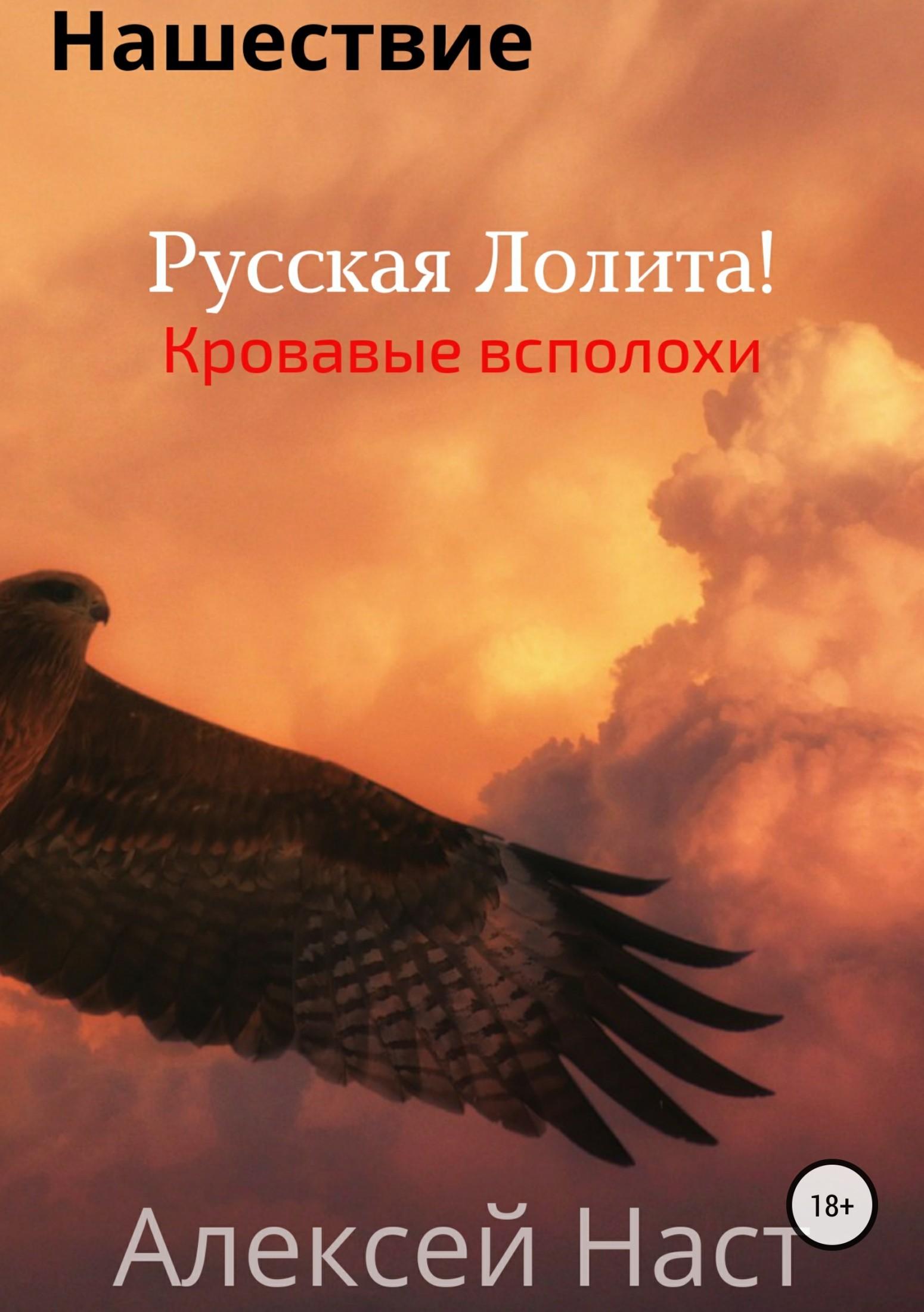 Алексей Наст - Русская Лолита! Кровавые всполохи