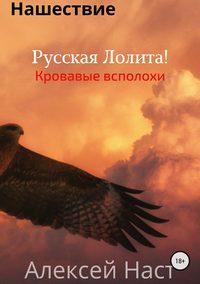 Алексей Николаевич Наст - Русская Лолита! Кровавые всполохи