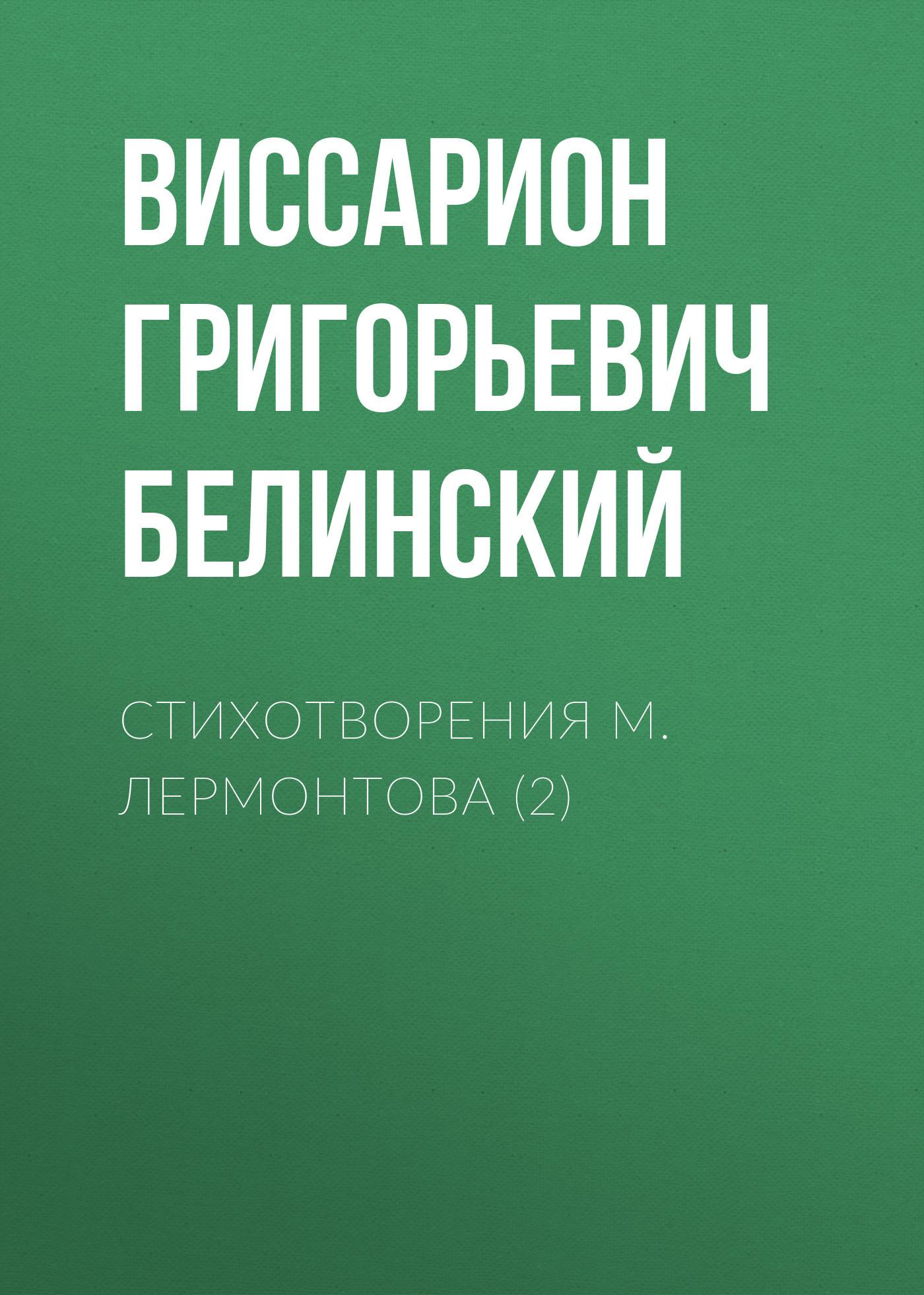Стихотворения М. Лермонтова (2)