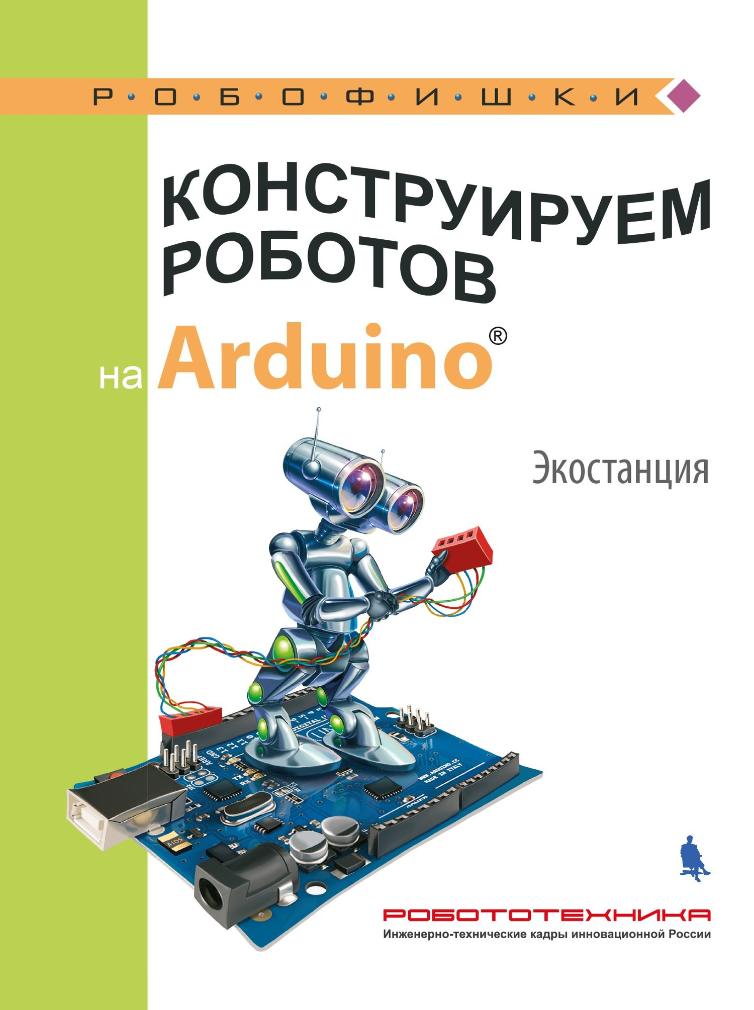 А. А. Салахова Конструируем роботов на Arduino. Экостанция prototyping shield protoshield mini breadboard for arduino works with official arduino boards