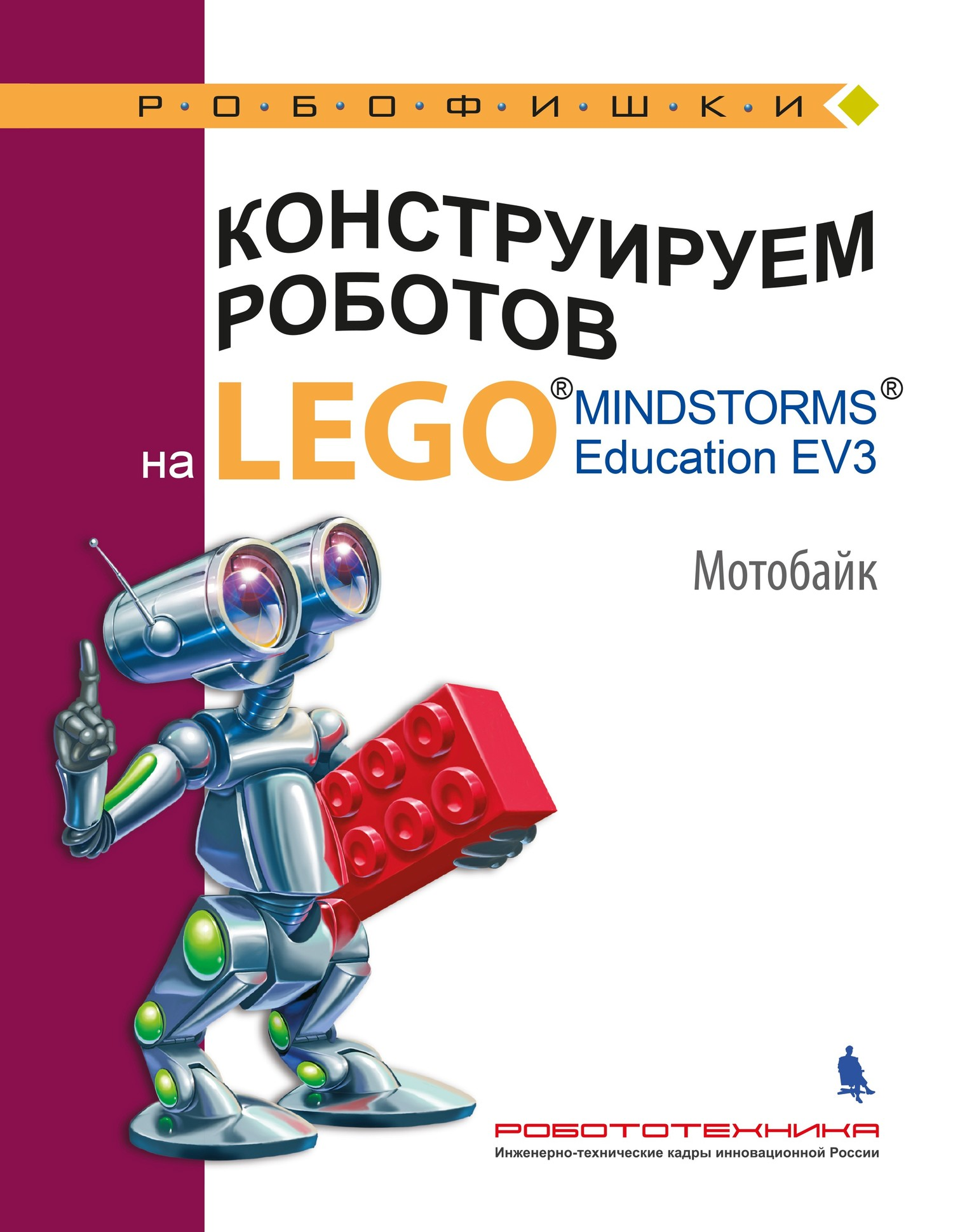 В. В. Тарапата Конструируем роботов на LEGO MINDSTORMS Education EV3. Мотобайк тарапата в конструируем роботов на lego® mindstorms® education ev3 секрет ткацкого станка isbn 9785906828941