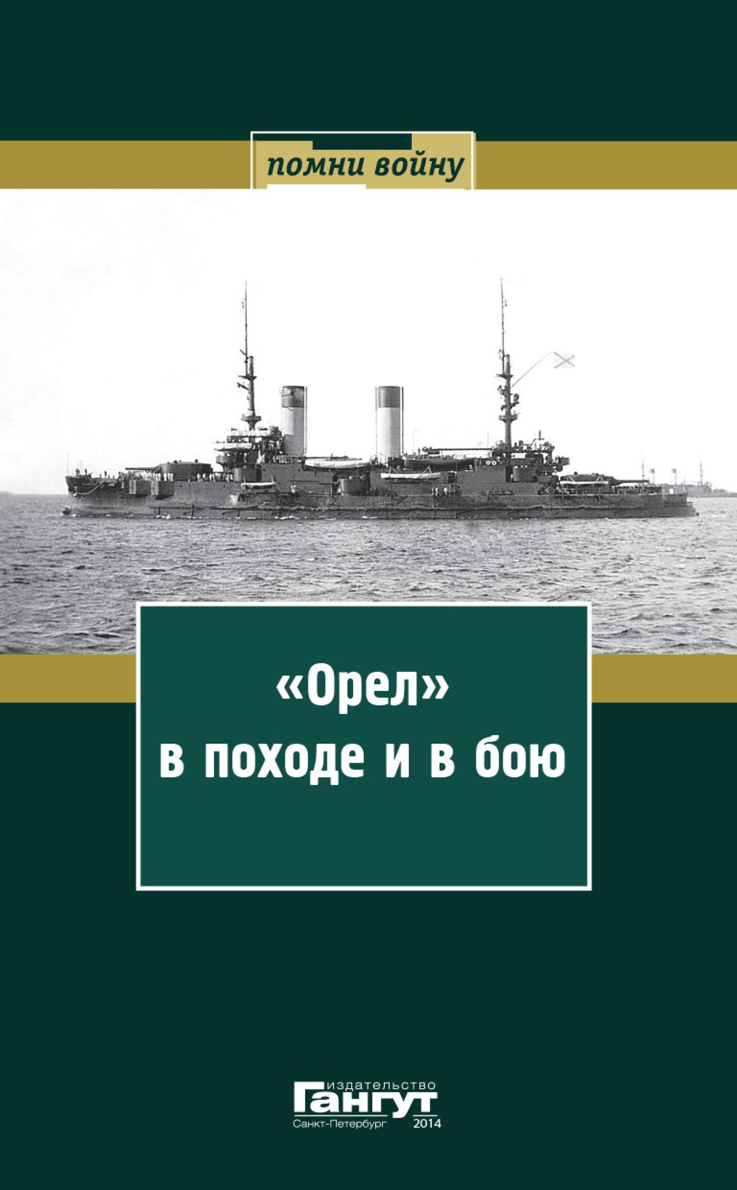 «Орел» впоходе и в бою. Воспоминания и донесения участников Русско-японской войны на море в 1904–1905 годах