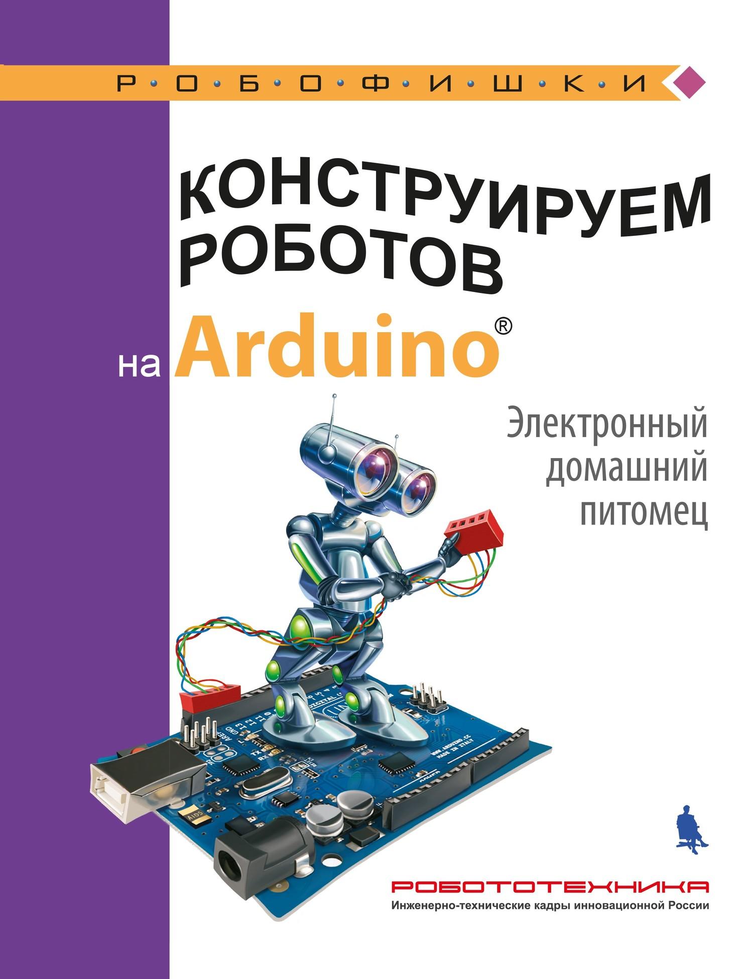 А. А. Салахова Конструируем роботов на Arduino. Электронный домашний питомец tilt switch sensor module for arduino works with official arduino boards