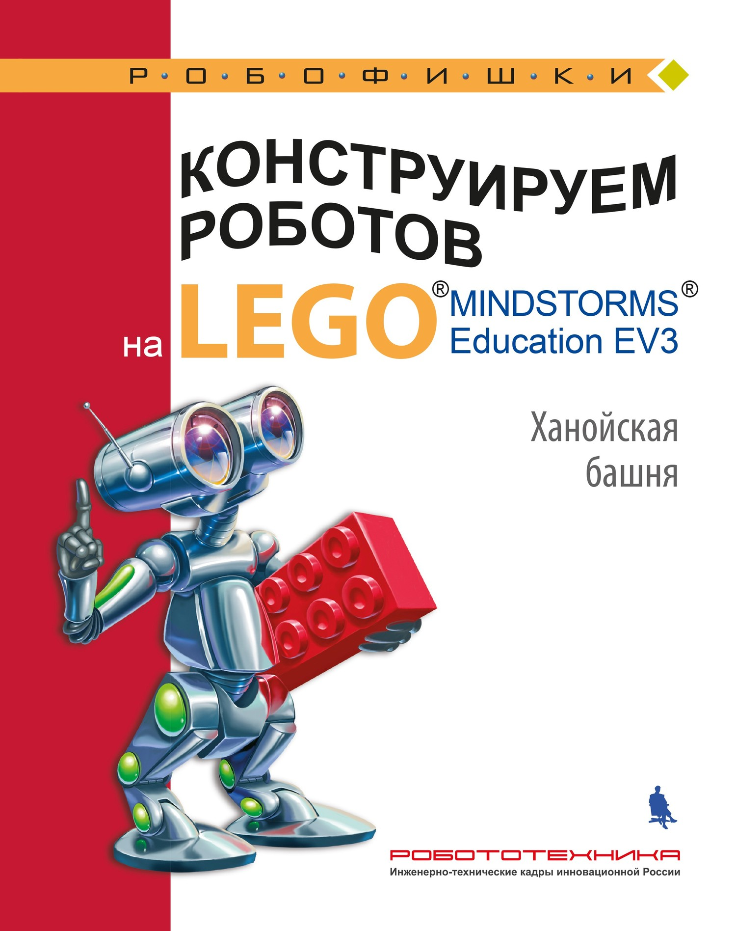 В. В. Тарапата Конструируем роботов на LEGO MINDSTORMS Education EV3. Ханойская башня тарапата в конструируем роботов на lego® mindstorms® education ev3 секрет ткацкого станка isbn 9785906828941