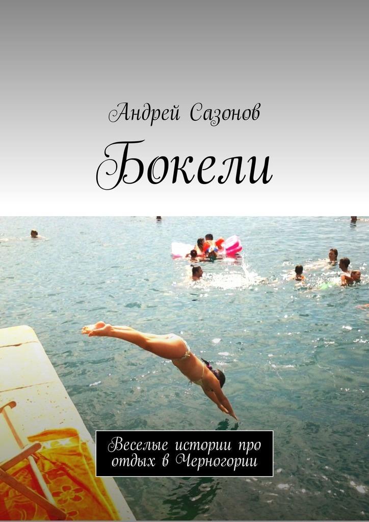 Бокели. Веселые истории проотдых вЧерногории