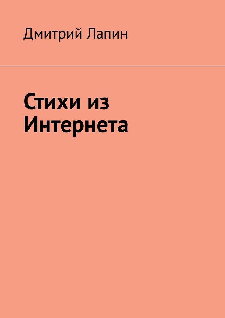 Обложка книги Стихи из Интернета, автор Дмитрий Лапин