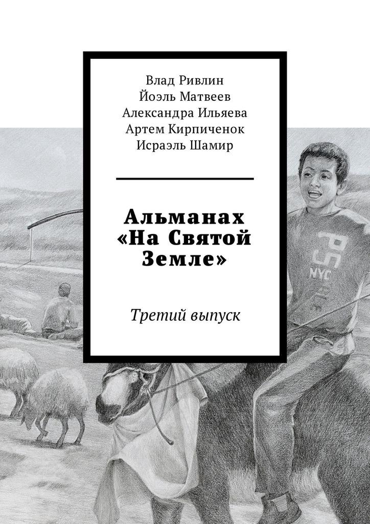 Влад Ривлин Альманах «Святой Земле». Третий выпуск