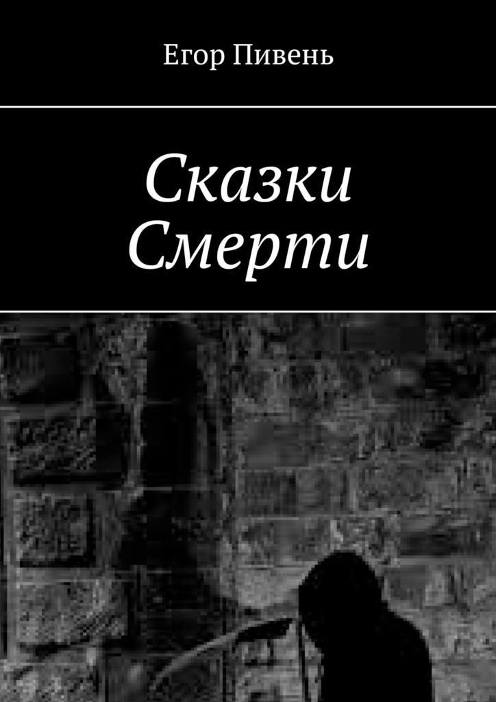 Сказки Смерти