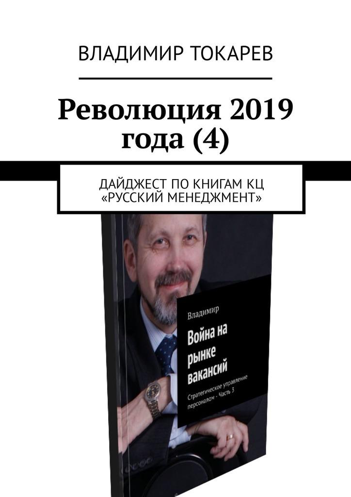 Революция 2019 года (4). Дайджест покнигам КЦ «Русский менеджмент»