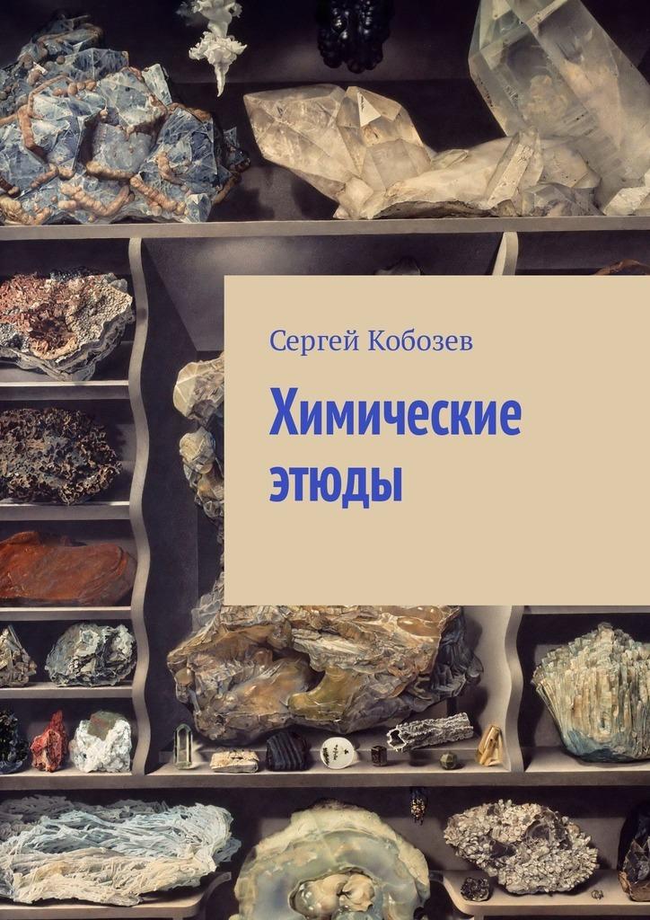 Сергей Кобозев Химические этюды