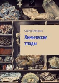 Сергей Кобозев - Химические этюды