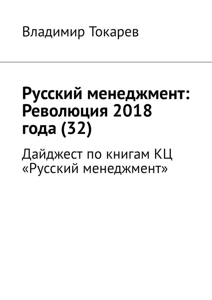 Русский менеджмент: Революция 2018 года (32). Дайджест покнигам КЦ «Русский менеджмент»