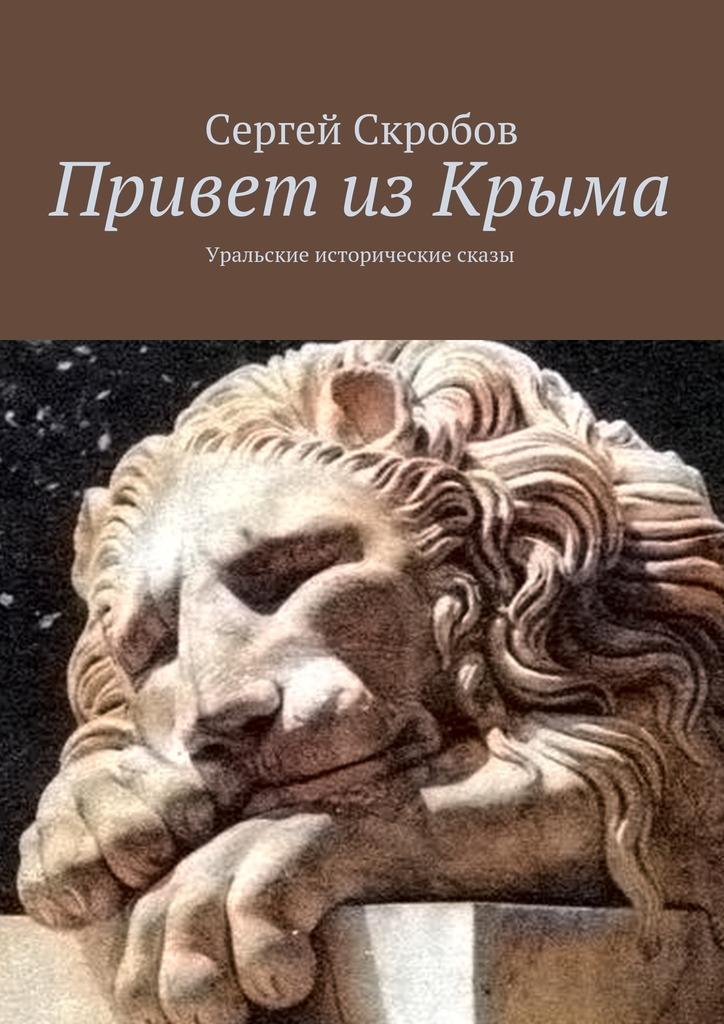 Привет из Крыма. Уральские исторические сказы