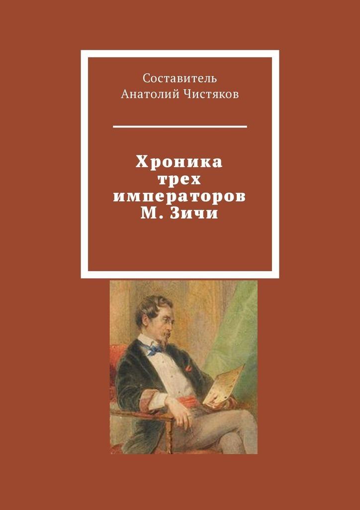 Обложка книги Хроника трех императоров М. Зичи, автор Анатолий Чистяков