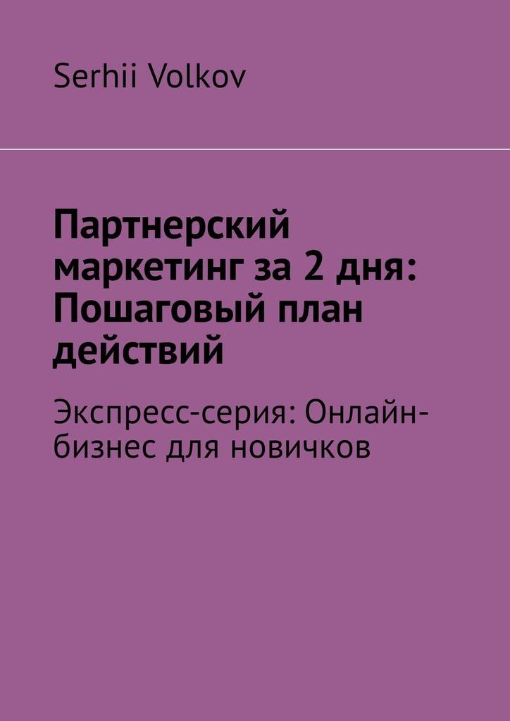 Serhii Volkov - Партнерский маркетинг за 2 дня: Пошаговый план действий. Экспресс-серия: Онлайн-бизнес для новичков
