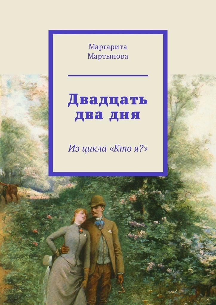 Маргарита Мартынова - Двадцать два дня. Изцикла «Ктоя?»