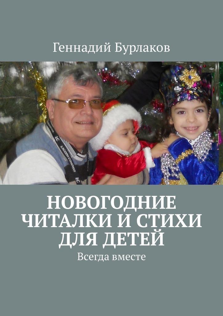 Геннадий Анатольевич Бурлаков Новогодние читалки истихи для детей. Всегда вместе геннадий анатольевич бурлаков дочки мои моя пожизненнаяболь