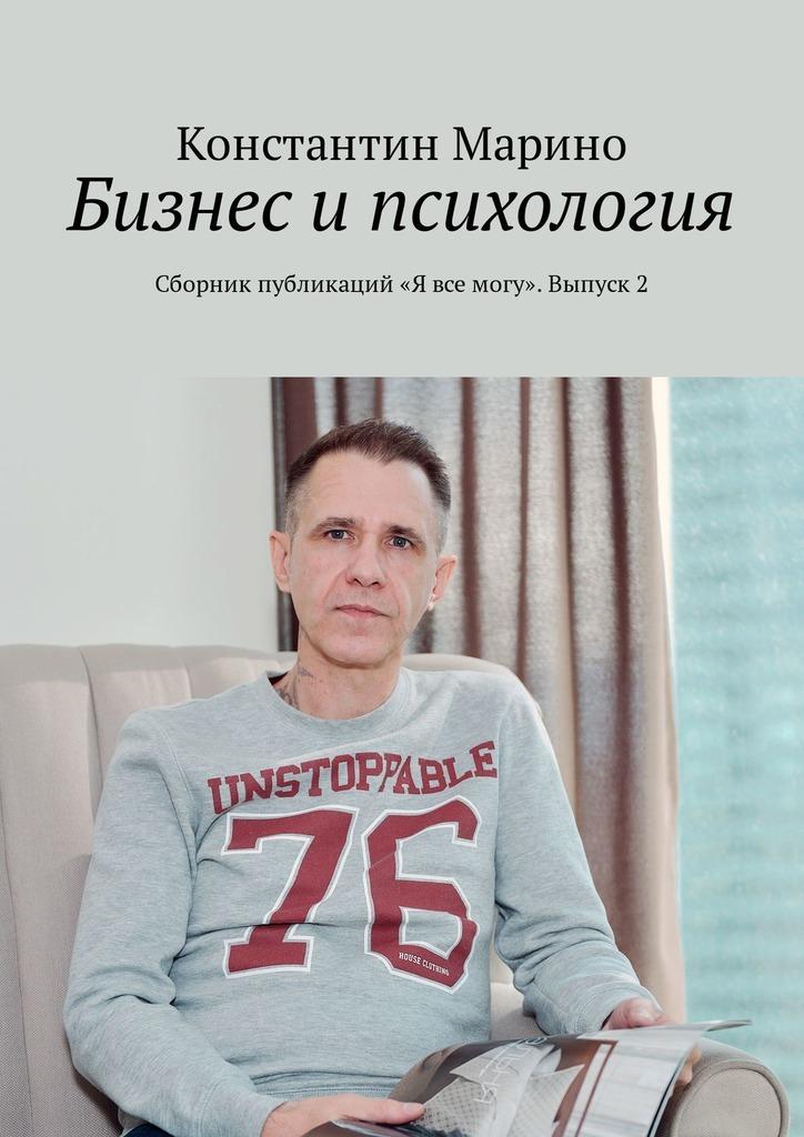 Константин Марино Бизнес и психология. Сборник публикаций «Я все могу». Выпуск2